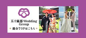 五十嵐邸weddingGroup総合TOP