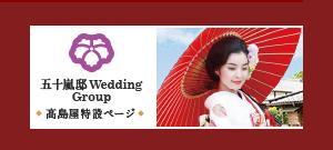 五十嵐邸weddingGroup特設ページ