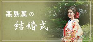 高島屋の結婚式
