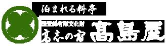 新潟県 岩室温泉 高志の宿 高島屋