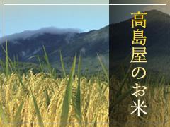 高島屋のお米