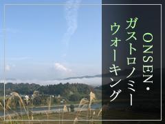 ONSEN・ガストロノミーウォーキング in 岩室温泉のお知らせ