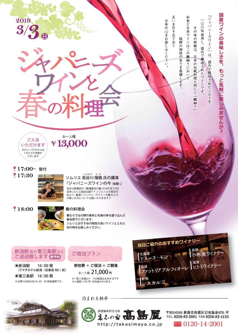 ジャパニーズワインと春の料理会