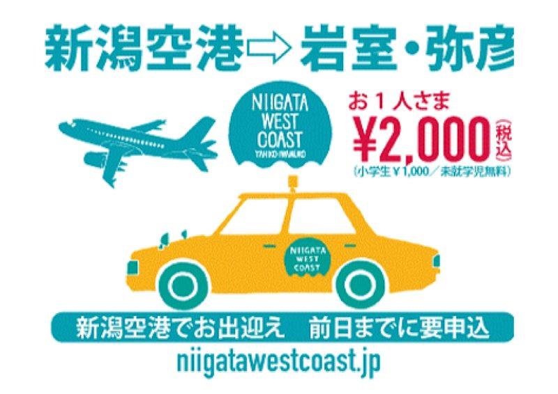 おすすめ!新潟ウエストコースト 新潟空港からのライナーも!