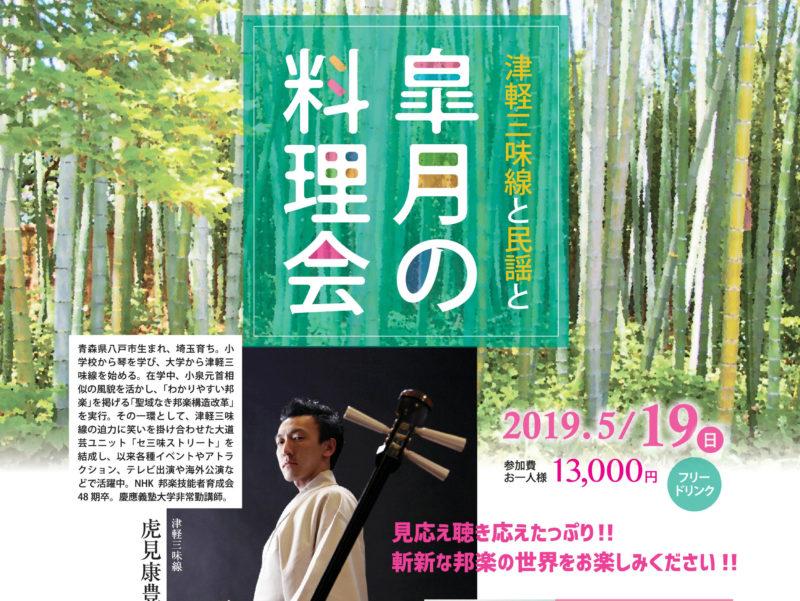 高島屋イベント「皐月の料理会」のお知らせ