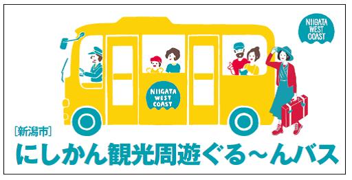 近臨観光に!ぐる~んバス