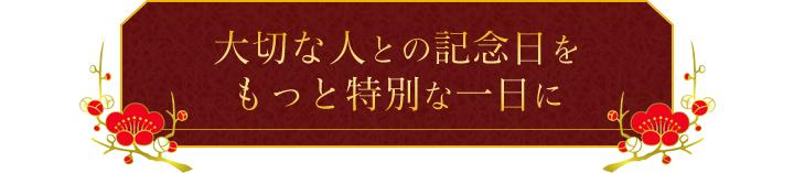 -あなたと大切な人の記念日をもっと特別な記念日に-