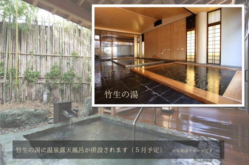 『竹生の湯』露天風呂リニューアル工事のお知らせ