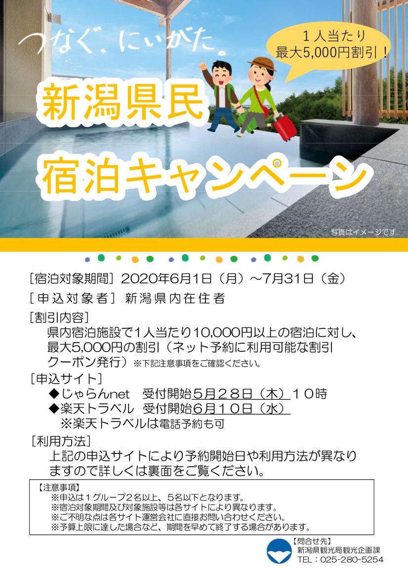 NEW! 新潟県民向け宿泊割引キャンペーンのお知らせ