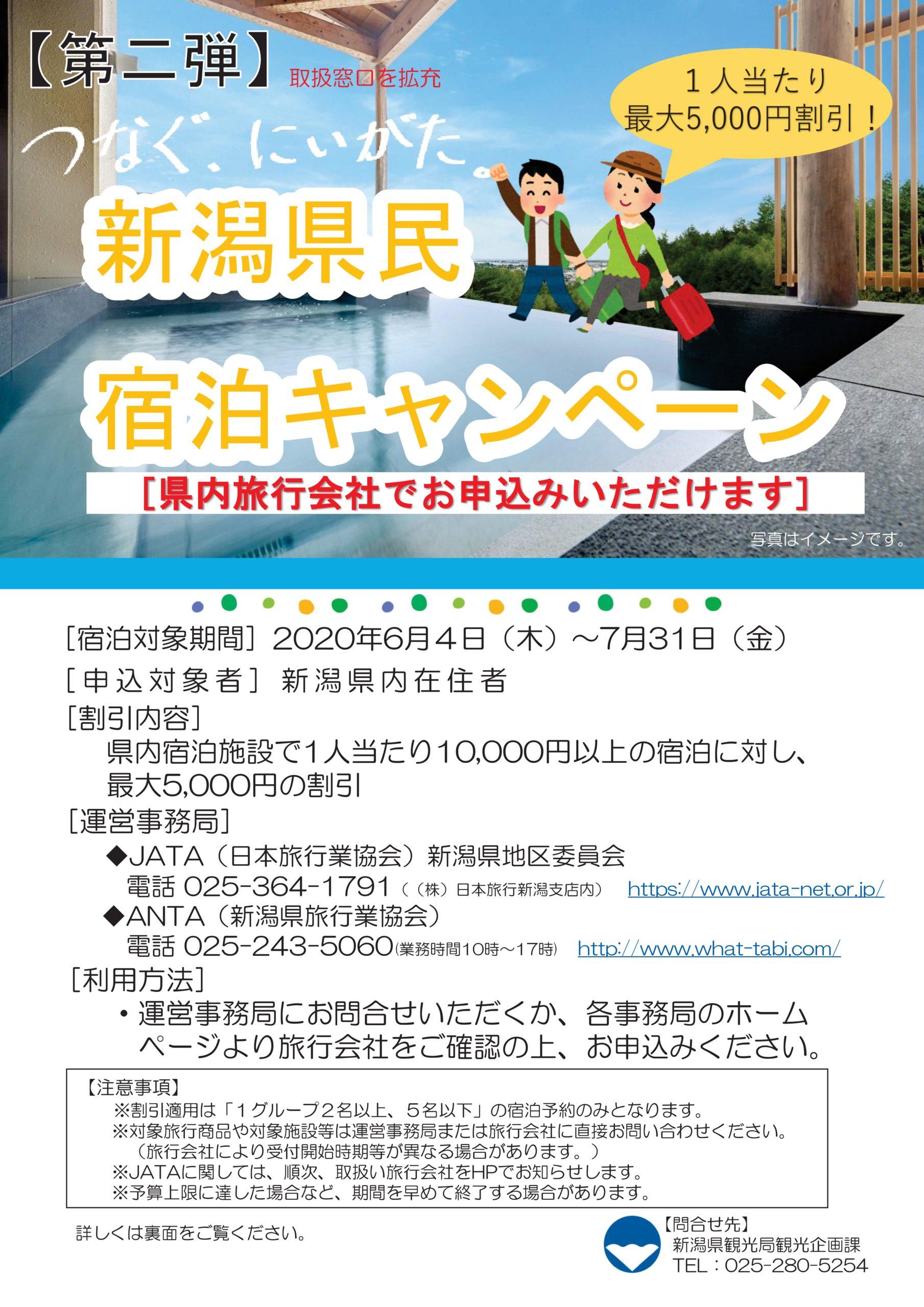 第2弾! 新潟県民向け宿泊割引キャンペーンのお知らせ